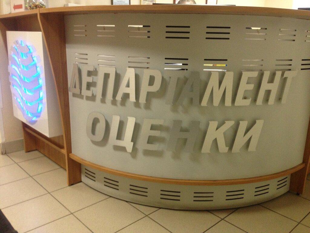 оцінювальна компанія — Департамент оценки — Москва, фото №4