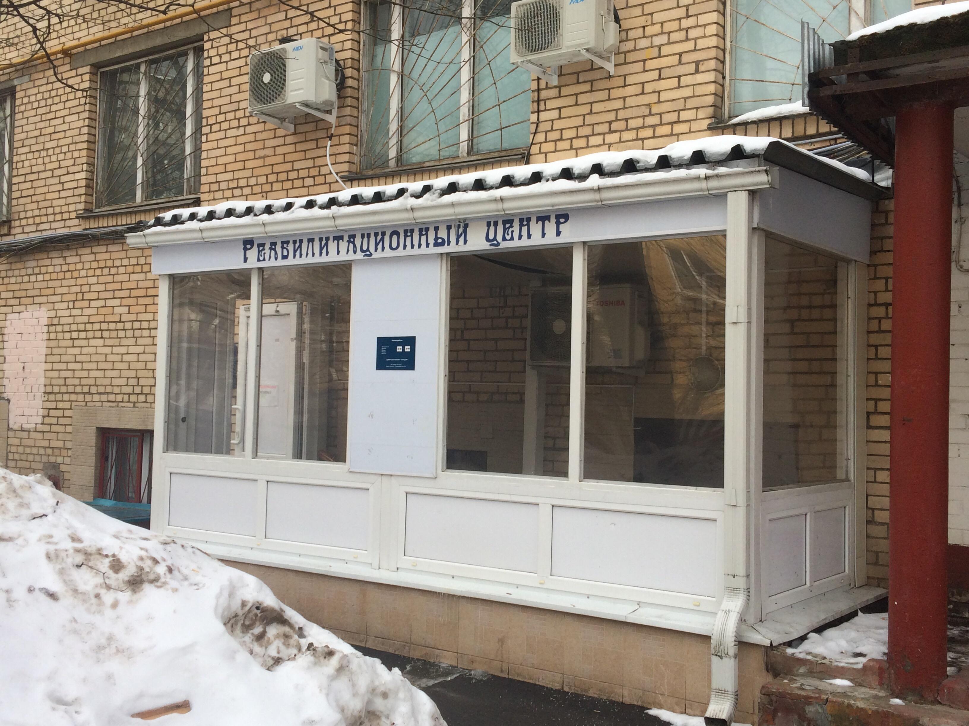 центры реабилитации мвд россии
