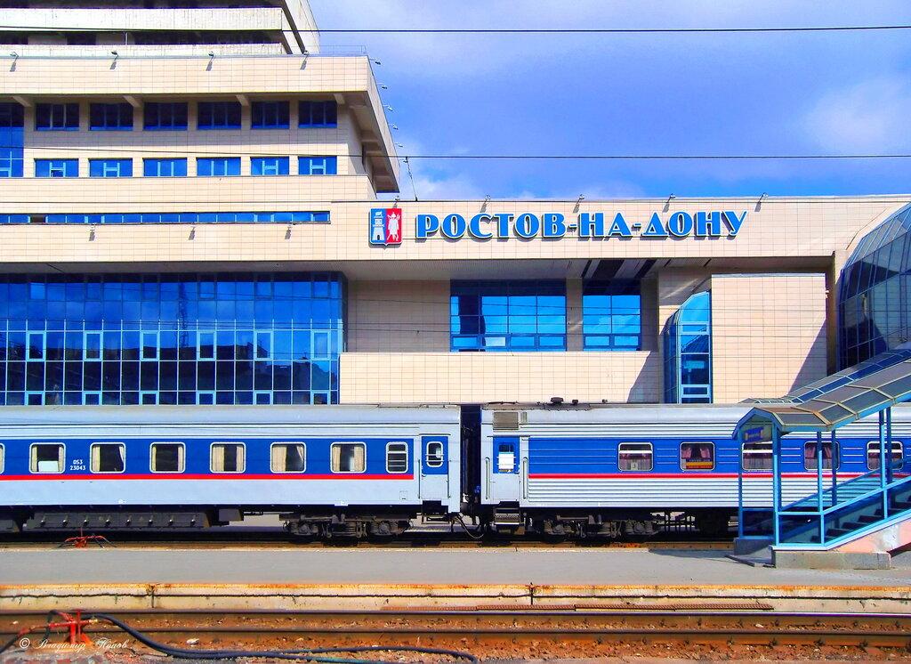 Железнодорожный вокзал Ростова