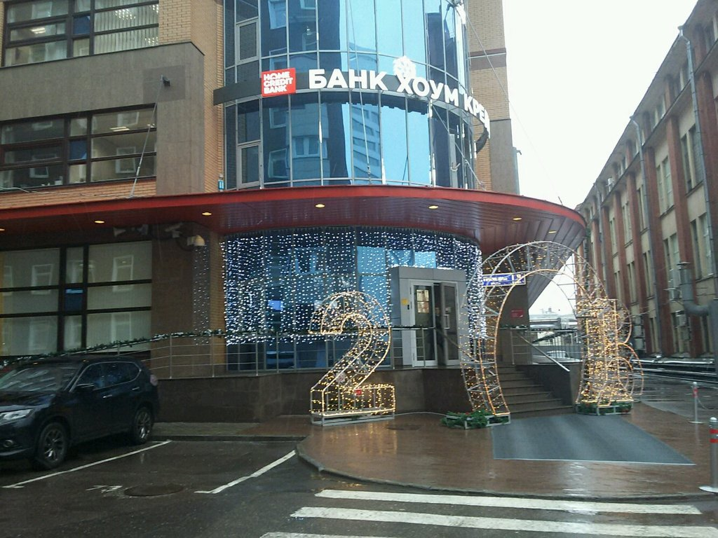 Центральный банк хоум кредит в москве