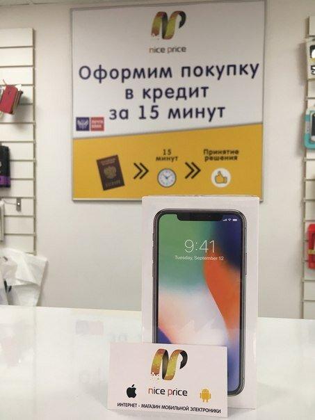 d3c41844 Nice Price - интернет-магазин, Смоленск — отзывы и фото — Яндекс.Карты