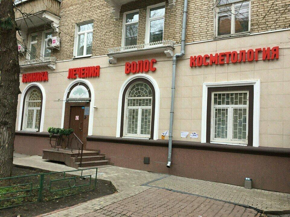 медцентр, клиника — АМД Лаборатории — Москва, фото №1