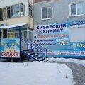 Сибирский Климат, Установка кондиционера в Омской области