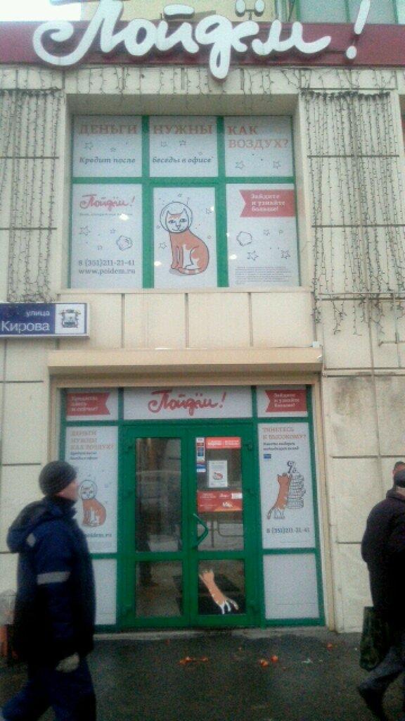 кредиты кирова 5 какие банки выдают кредит без подтверждения доходов