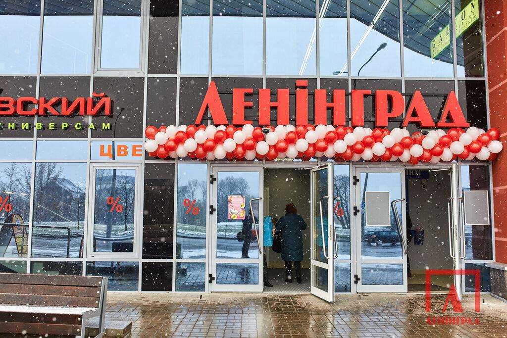торговый центр — Торговый центр Ленинград — Минск, фото №1