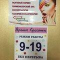 Салон Красоты, Услуги косметолога в Александровском районе