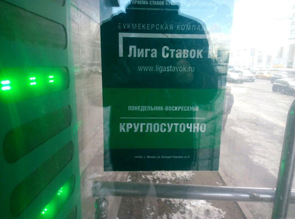 Букмекерские конторы лига ставок в москве лига ставок букмекерская контора в коломне