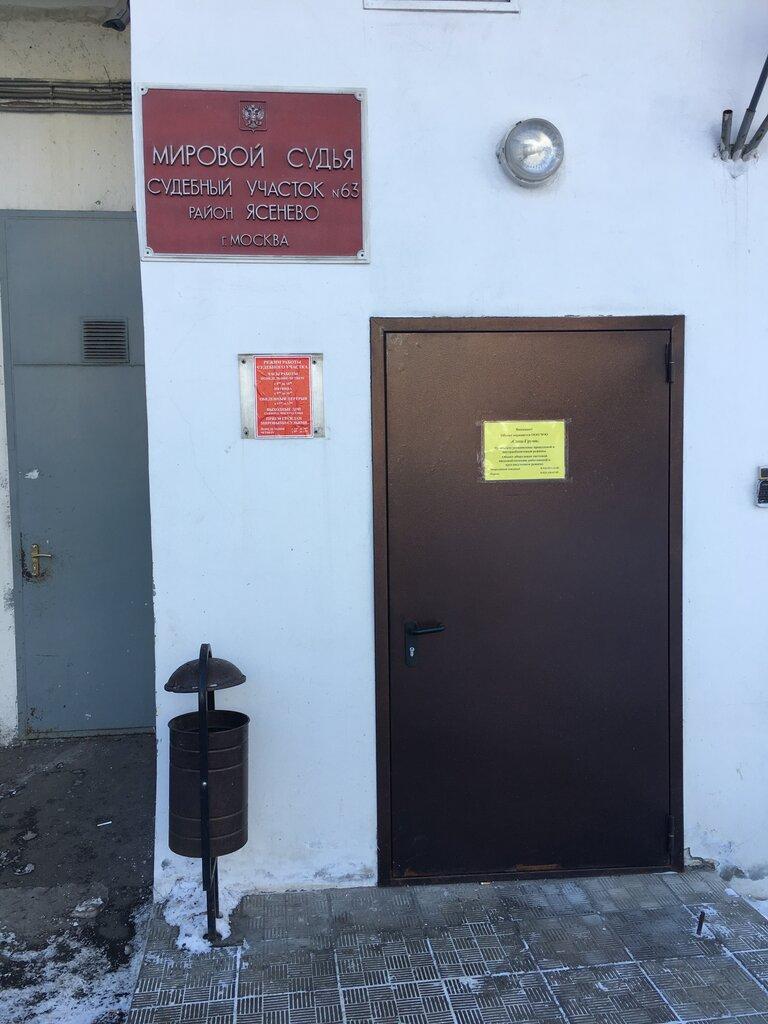 63 судебный участок москва