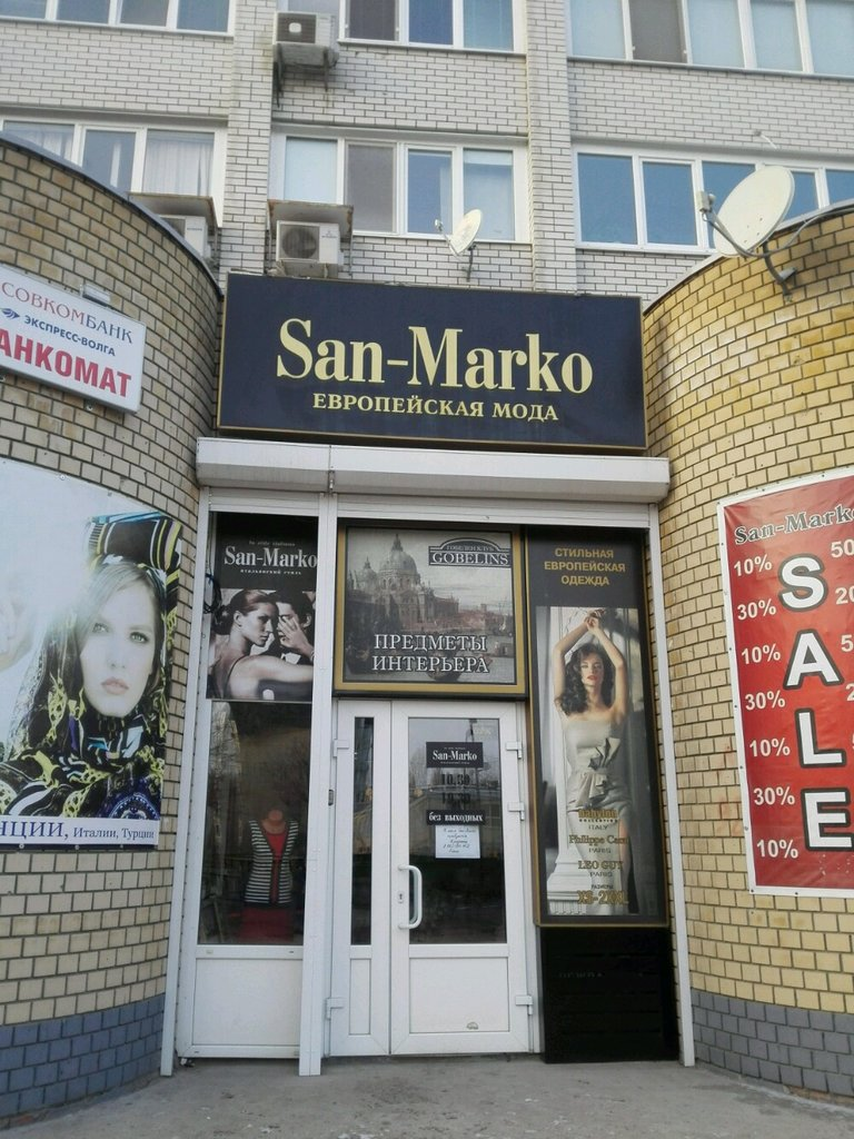 Магазин Марко Саратов