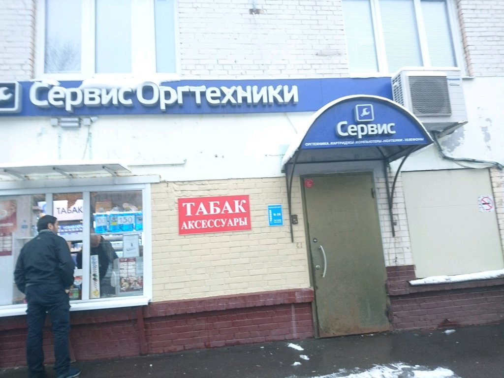 ремонт оргтехники — Сервис Оргтехники — Москва, фото №2