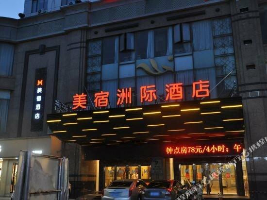 Meisu Intercontinental Hotel