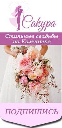 Сакура заказ цветов г.елизово