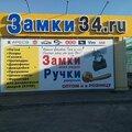 Замки, Монтаж домофона в Урюпинске