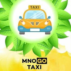 Много Такси, транспортная компания - основная фотография