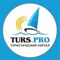 Туристический портал Turs. Pro, Услуги экскурсовода в Городском округе Пенза