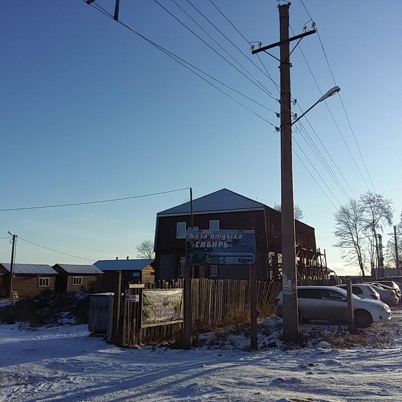 Туристическая база Сибирь