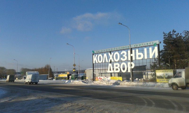 Картинки по запросу рыночный комплекс «Колхозный двор» Екатеринбурге