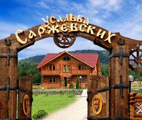 Усадьба Саржевских