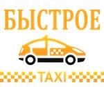 Такси Быстрое