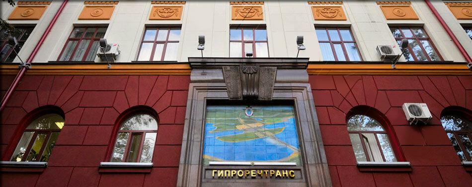 проектная организация — Гипроречтранс — Москва, фото №4