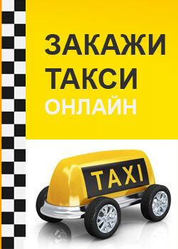 Московская служба такси - фотография №3