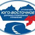 ГУП ДХ Алтайского края Юго-Восточное ДСУ, Услуги дорожного строительства в Городском округе Бийск