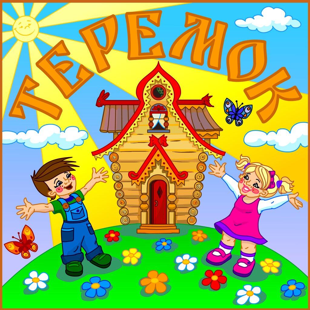 Картинки детский сад с надписями, про настоящую
