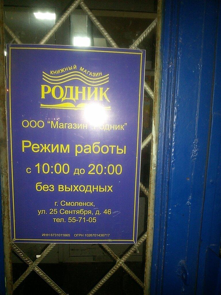 Магазин Родник Смоленск Официальный Сайт