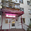 Парикмахерская Прага, Услуги парикмахера в Городском округе Сыктывкар