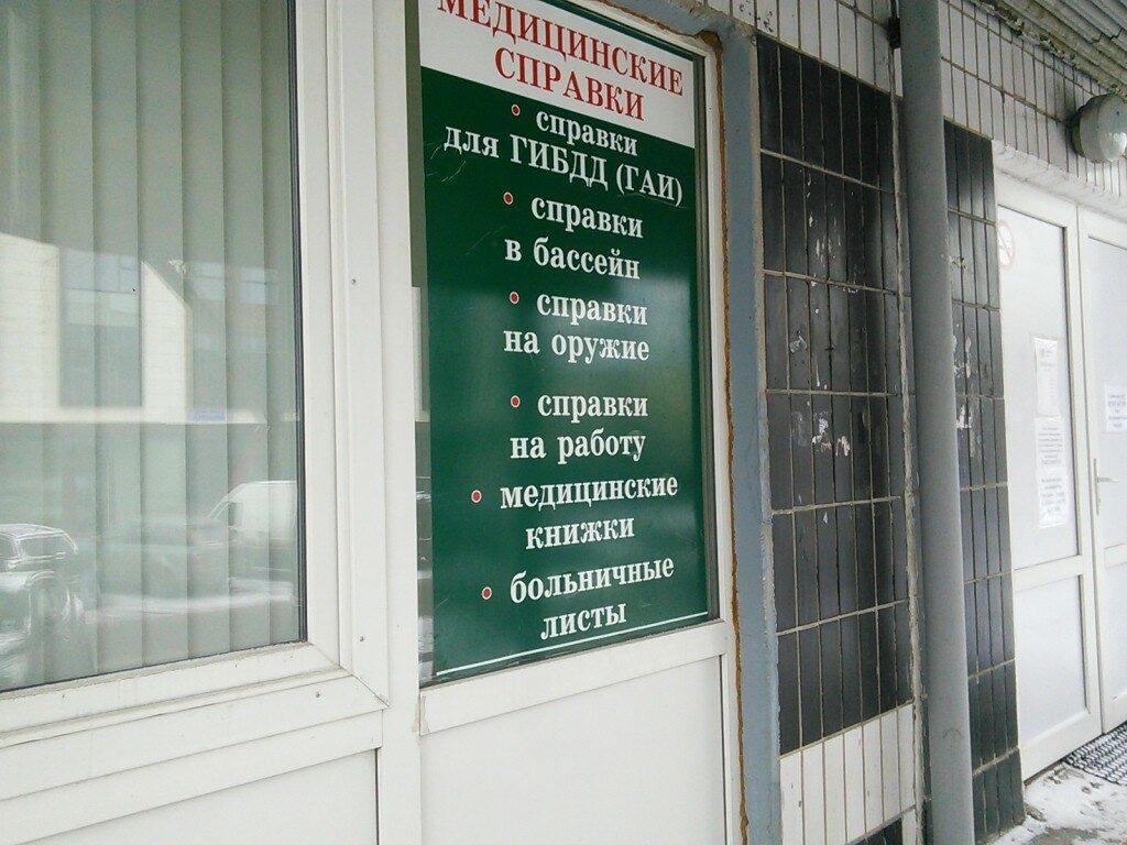 Справка от стоматолога Улица 1905 года Справка о надомном обучении Западный административный округ