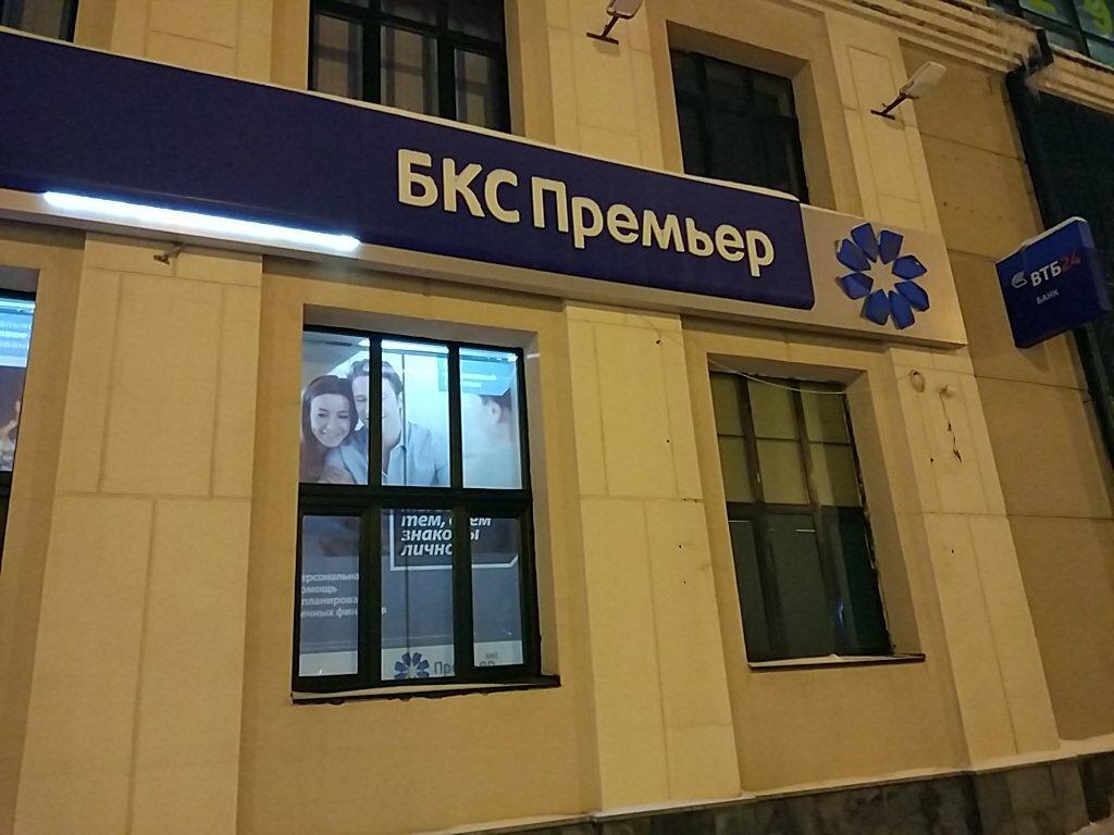дети, взрослые фото бкс премьер банка в новосибирске вокруг