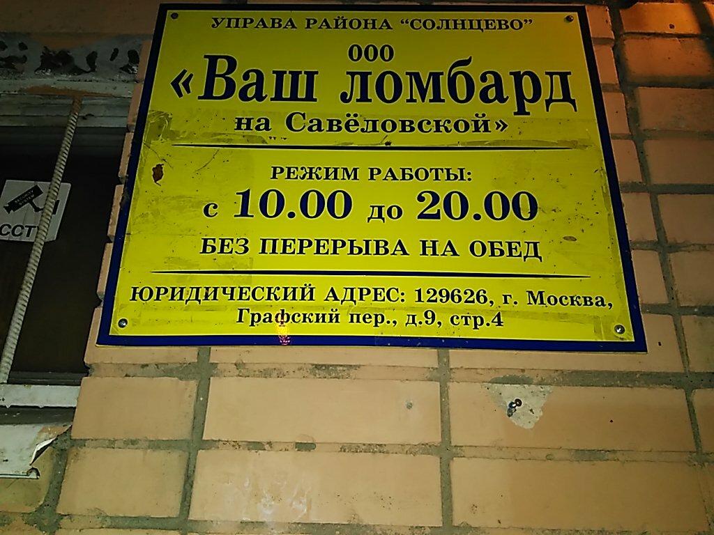Ломбард в москве работа автосалоны газ в москве официальный дилер