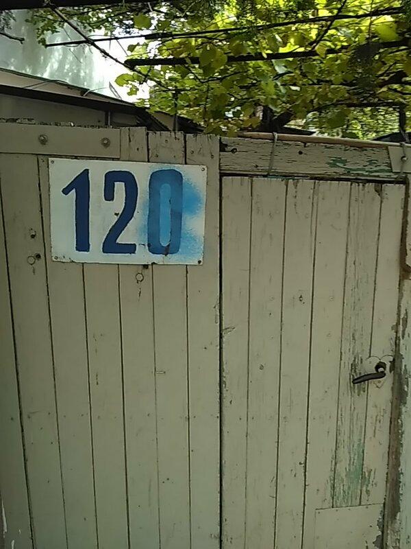 Гостевой дом Семёныча