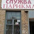 Мастерская по ремонту обуви, Ремонт обуви в Челябинской области