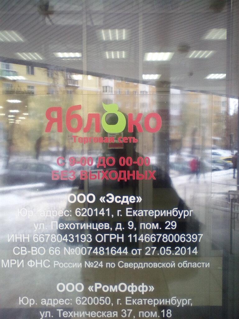 Магазин Яблоко Екатеринбург Режим Работы