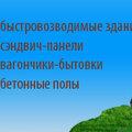 Ангар Комплект, Строительство домов и коттеджей в Новокубанске
