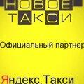 Новое такси, Услуги трезвого водителя в Городском округе Ульяновск