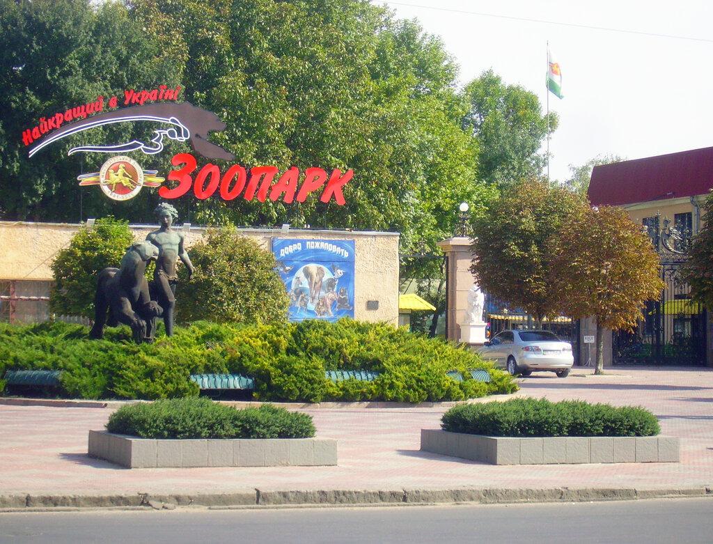 зоопарк — Николаевский зоопарк — Николаев, фото №1