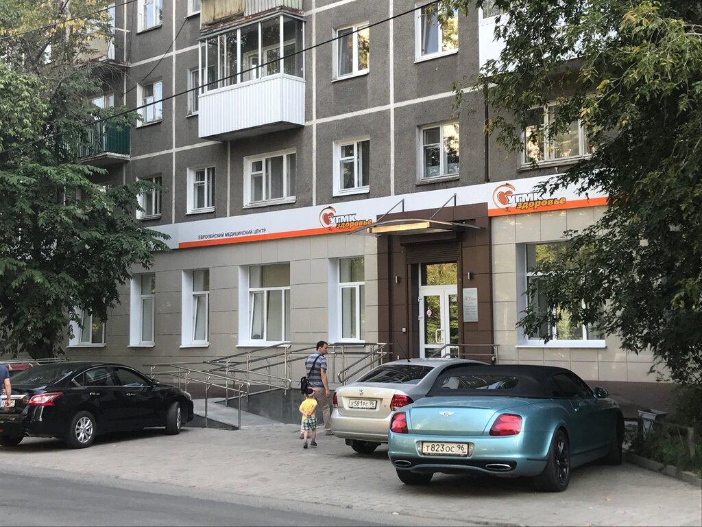 медцентр, клиника — Семейное отделение УГМК-Здоровье — Екатеринбург, фото №1