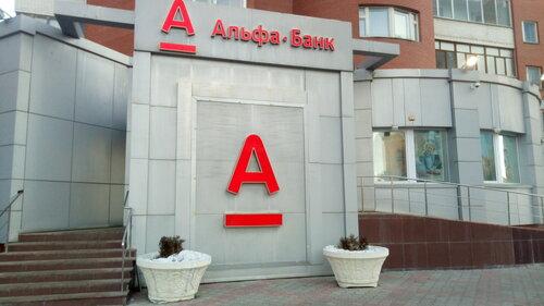 Альфа банк в кингисеппе потрясающая