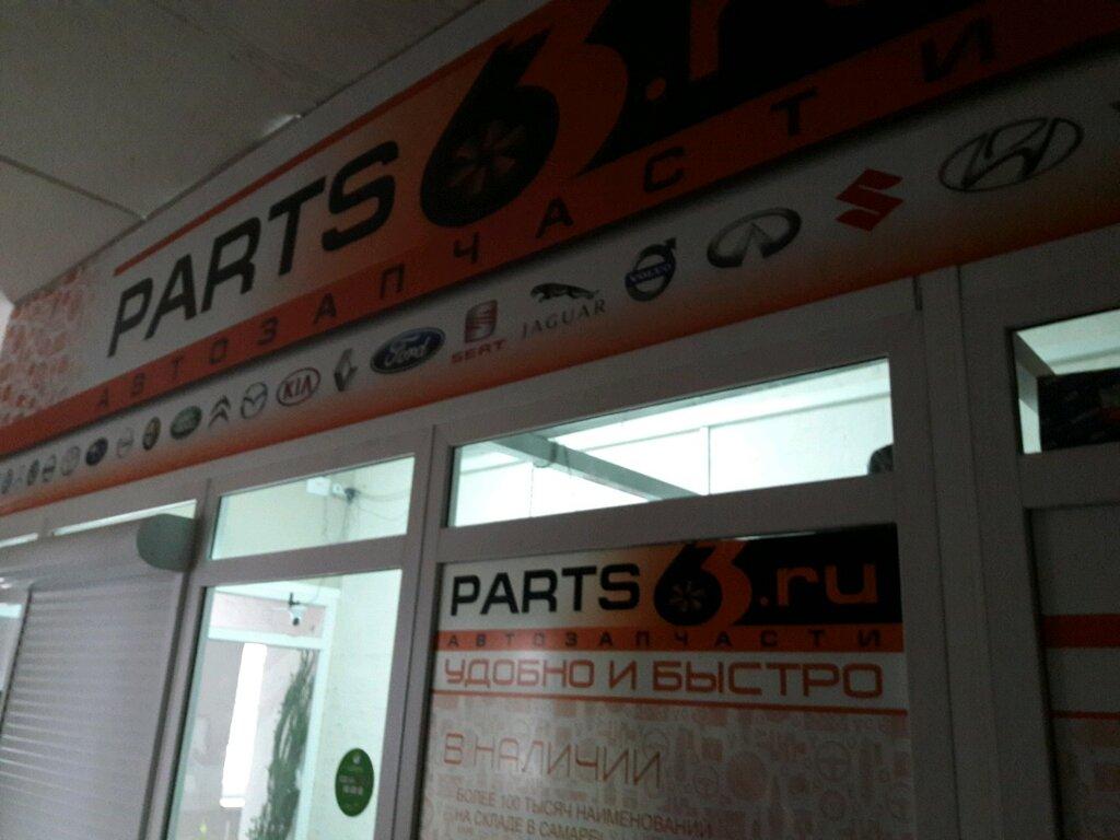 магазин автозапчастей и автотоваров — Parts63 — Самара, фото №1