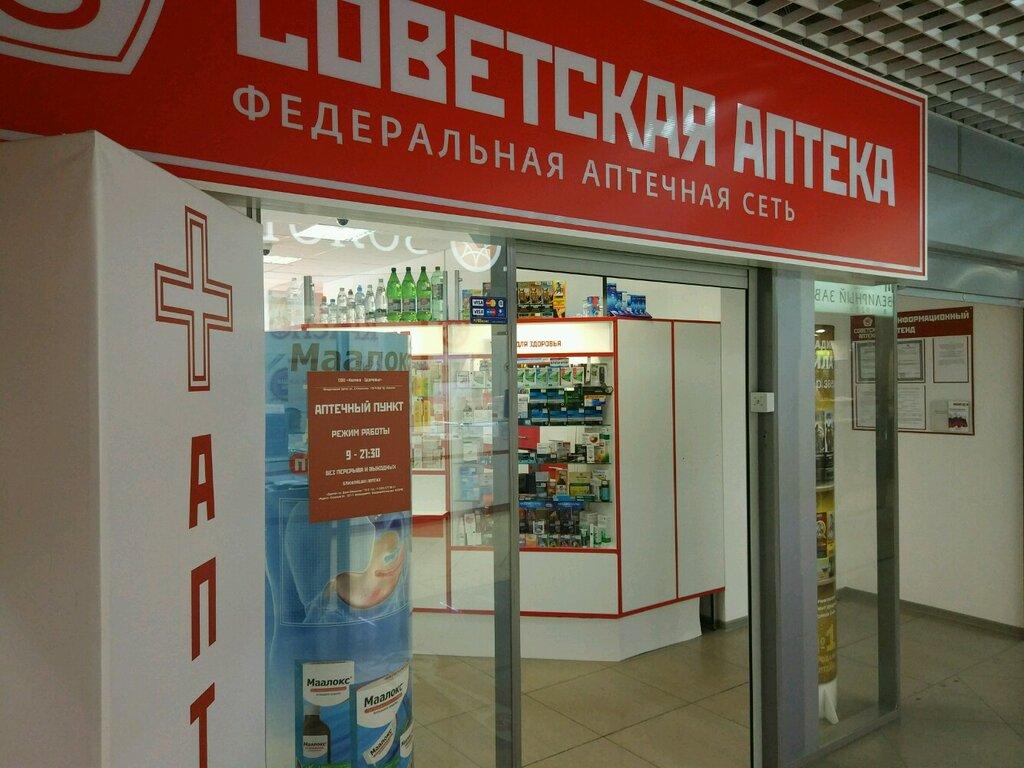 картинки советская аптека вот еще одна
