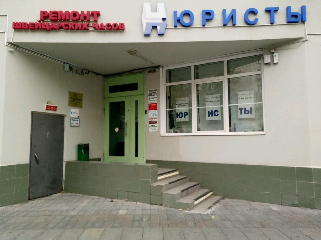 ателье по пошиву одежды — У Сереги — Москва, фото №1
