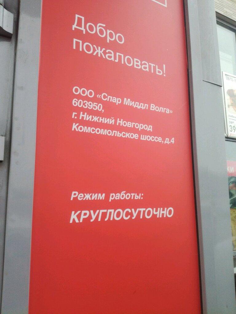 кредит европа банк нижний новгород адреса время работы