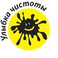 Улыбка чистоты, Услуги уборки в Петрозаводском городском округе