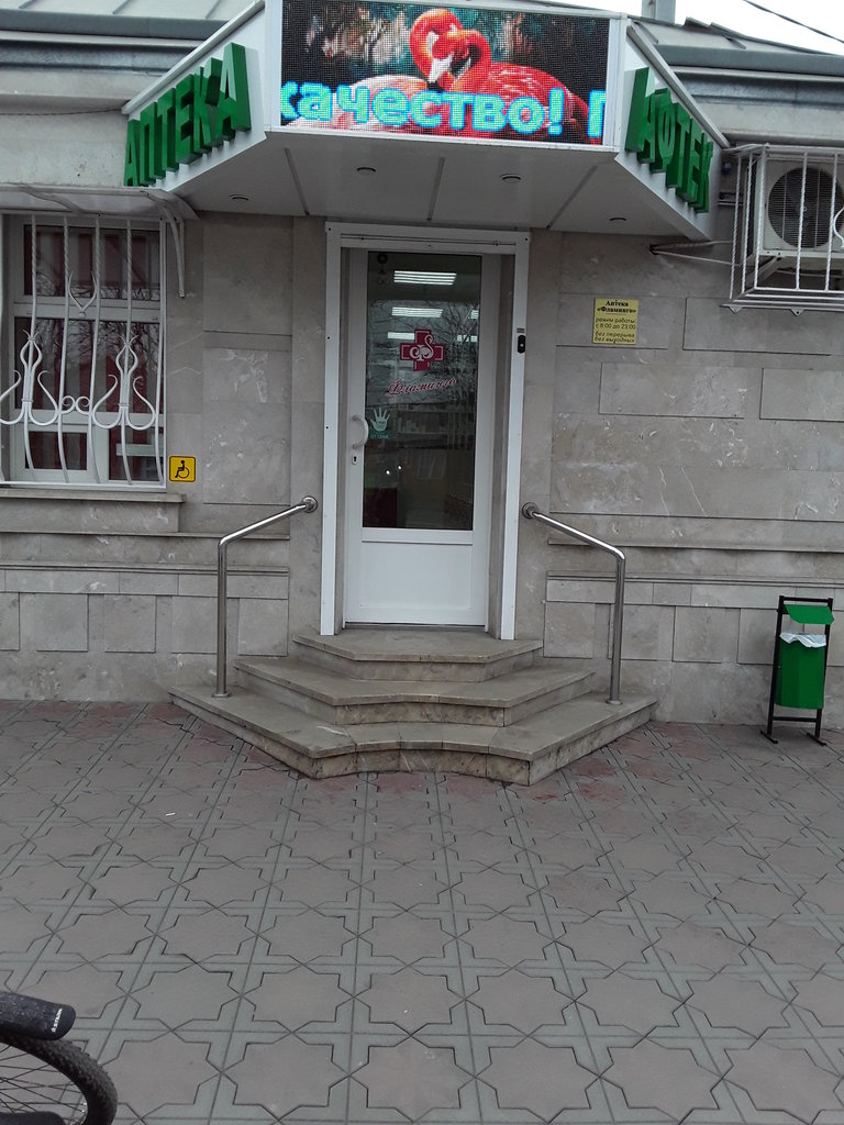 аптека — Фламинго — Владикавказ, фото №1