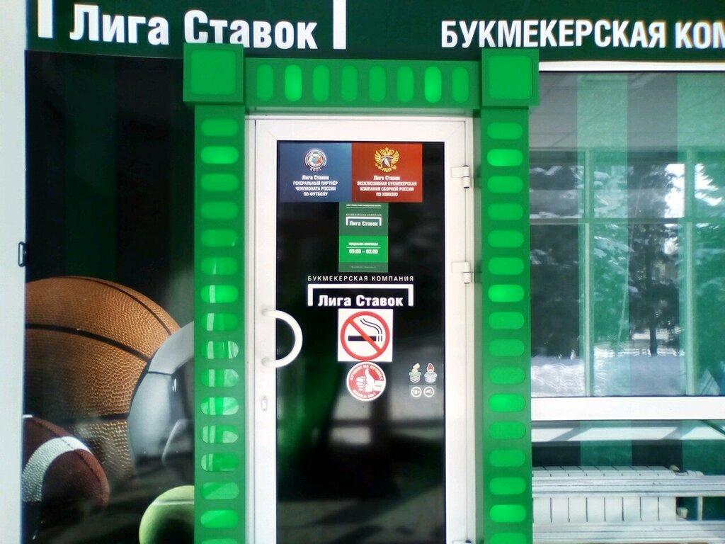 Лига ставок букмекерская волгоград прогнозы на спорт бесплатно betteam