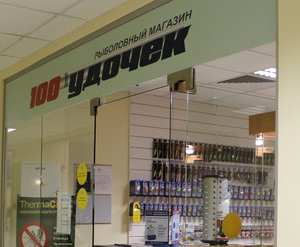 Рыболовный магазин новокосино