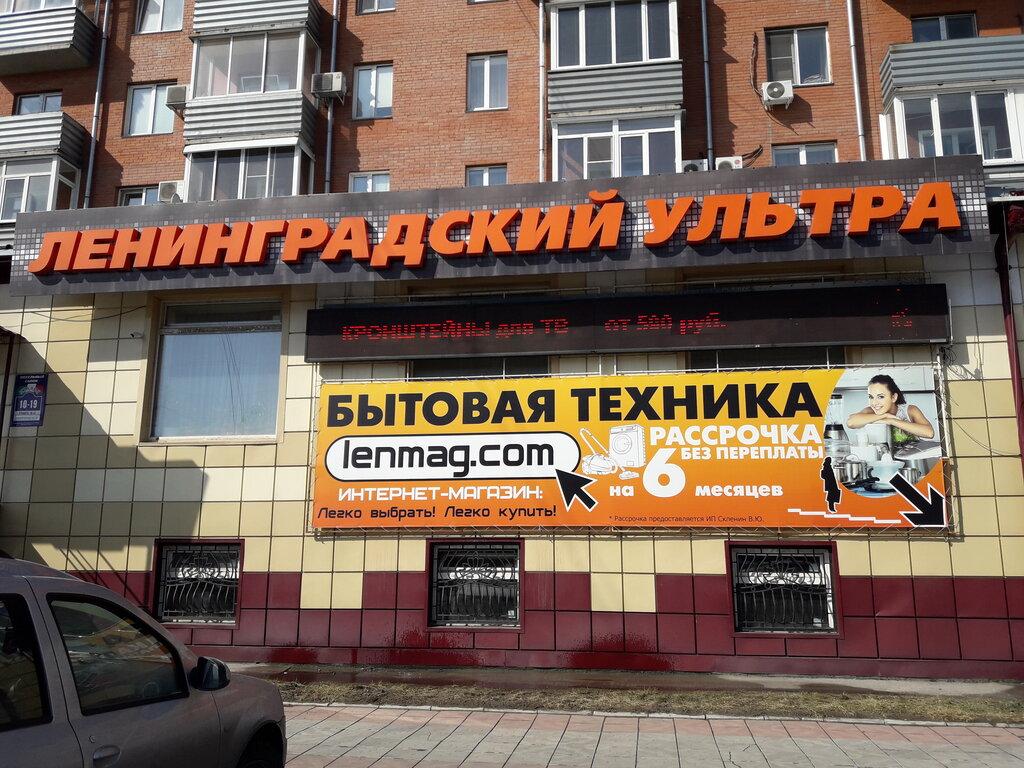 Ленинградский Магазин Бытовой Техники Бийск