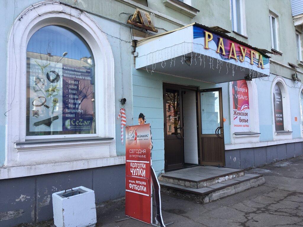Магазин женского белья железногорск ручной массажер beurer mg40